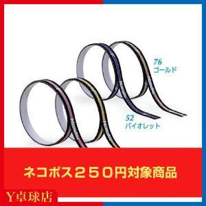 【ネコポス対応商品】  素材 植毛タイプ  サイズ 幅10mm/12mm(長さ:50cm)