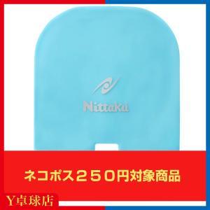 ニッタク(Nittaku) ラバー保護袋 卓球 ラケット  [M便 1/20]