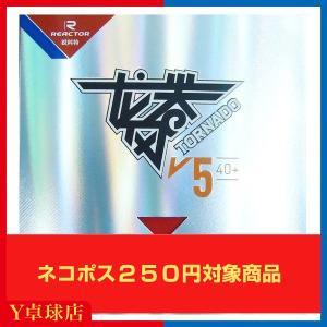送料250円〜 REACTOR (リアクター) 竜巻:TORNADO(トルネード) V5 卓球粘着裏...