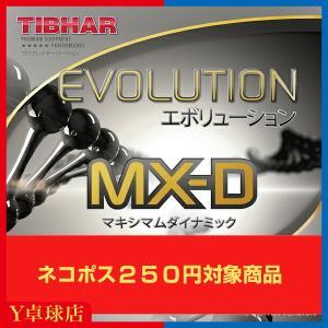 ティバー(TIBHAR) エボリューション MX-D  卓球ラケット用 裏ソフトラバー レッド/ブラ...