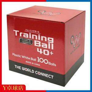 最安値挑戦中 ネコポス不可  1球あたり39.80円 TWCワールド・トレーニングボール(100球入り) 卓球トレ球 ザ・ワールドコネクト即納 Y卓球店