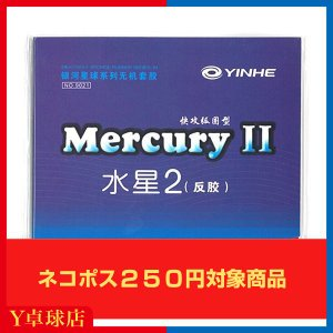 コスパ最強 メール便164円 銀河 (MILKY...の商品画像