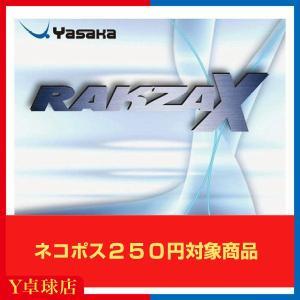 最安値挑戦中 メール便164円 ヤサカ(Yasaka) ラクザ X 卓球ラケット用 裏ソフトラバー レッド/ブラック 即納