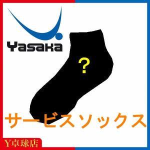 サービス品 ネコポス不可 ヤサカ(yasaka) サービスソックス ヤサカ製品含む3,000円以上同時購入限定 Y卓球店