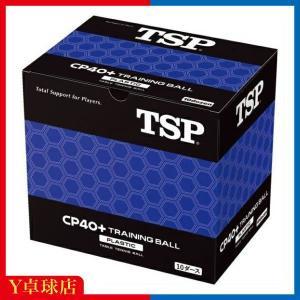 最安値挑戦中1球あたり51.80円 ネコポス不可 TSP CP40+トレーニングボール 練習球 (10ダース/120個入) 即納 Y卓球店