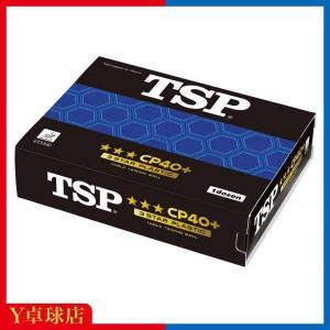 最安値挑戦中1球あたり123.33円 ネコポス不可 TSP CP40+3スターボール 1ダース入  (12個入) 即納 Y卓球店
