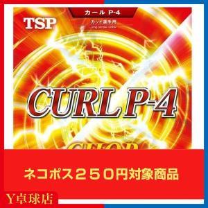 最安値挑戦中 送料250円〜 TSP カールP-4 OX  卓球ラケット用 粒高ツブ高ラバー レッド...