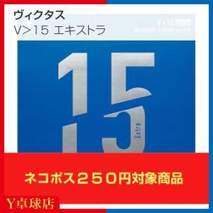 最安値挑戦中 送料250円〜 ヴィクタス (VICTAS)丹羽選手 木原選手使用 V>15 エキスト...