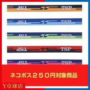最安値挑戦中 TSP カラーサイドテープ10mm 5色 卓球 ラケット サイドテープ メンテナンス  即納 Y卓球店 [M便 1/8]