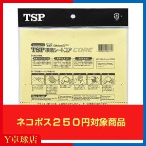 最安値挑戦中 メール便164円 TSP 接着シ...の関連商品3