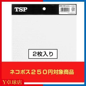最安値挑戦中 メール便164円 TSP 粘着保護...の商品画像