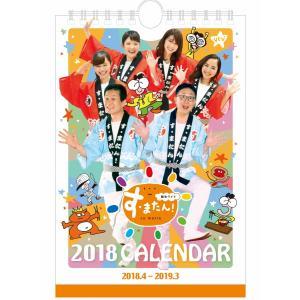 す・またん!カレンダー2018(2018.4-2019.3)|ytv-shop