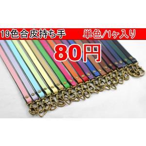 19色合皮持ち手 単色/1ヶ入り 真鍮古美 yu-beads-parts
