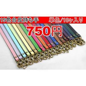 19色合皮持ち手 単色/10ヶ入り 業務用 真鍮古美 yu-beads-parts