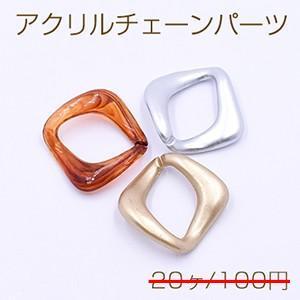 アクリルチェーンパーツ 菱形 33×33mm【20ヶ】