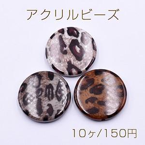 アクリルビーズ コイン 25mm レオパード柄【10ヶ】 yu-beads-parts