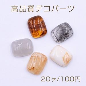 高品質デコパーツ 樹脂パーツ 長方形 12×15mm【20ヶ】
