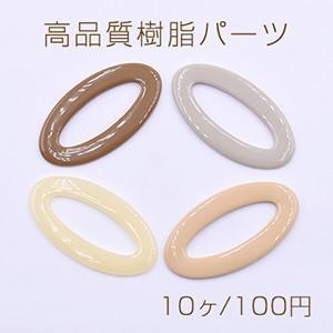 高品質樹脂パーツ オーバルフレームA 穴なし 26×50mm【10ヶ】 yu-beads-parts
