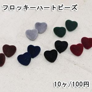 フロッキーハートビーズ 19×20mm アクリルビーズ ベロア調【10ヶ】|yu-beads-parts
