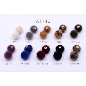ファーボールチャーム 15×17mm 金属チャーム【10ヶ】|yu-beads-parts|02
