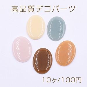 高品質デコパーツ 樹脂パーツ オーバル 24×33mm【10ヶ】
