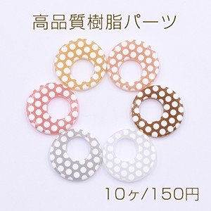高品質樹脂パーツ 抜き正円 1穴 25mm ホワイトドット【10ヶ】|yu-beads-parts