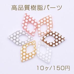 高品質樹脂パーツ 菱形 1穴 18×30mm ホワイトドット【10ヶ】|yu-beads-parts
