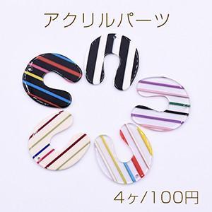 アクリルパーツ プレート U字型 1穴 30×32mm ストライプ/カラー yu-beads-parts