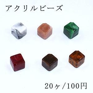 アクリルビーズ キューブ 10×10mm ビーズパーツ【20ヶ】|yu-beads-parts