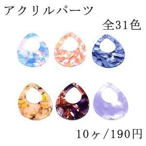 アクリルパーツ 抜き雫 28×36mm 1穴 全31色 No.17-31|yu-beads-parts
