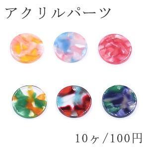 アクリルパーツ 丸プレート 18mm 1穴 チャームパーツ|yu-beads-parts