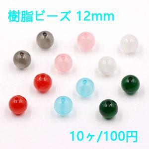 樹脂ビーズ 丸玉 12mm キャッツアイの質感【10ヶ】|yu-beads-parts