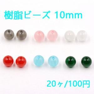 樹脂ビーズ 丸玉 10mm キャッツアイの質感【20ヶ】|yu-beads-parts