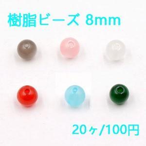 樹脂ビーズ 丸玉 8mm キャッツアイの質感【20ヶ】|yu-beads-parts
