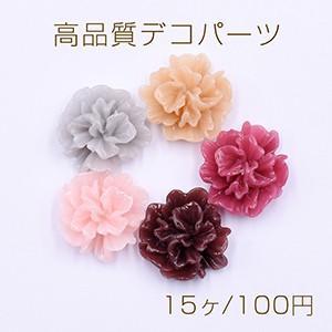 高品質デコパーツ 樹脂パーツ 牡丹の花 23×24mm【15ヶ】