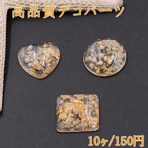 高品質デコパーツ 樹脂 全3種 クリア 金箔とパール入り【10ヶ】|yu-beads-parts