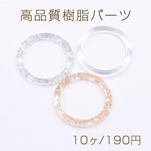 高品質樹脂パーツ リング 丸フレーム 穴なし 38mm クリア【10ヶ】|yu-beads-parts