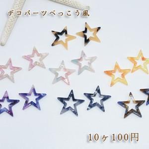 べっこうパーツ 中抜き星穴あり 全7色|yu-beads-parts