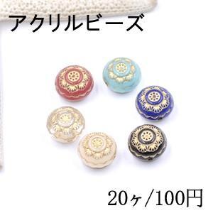 アクリルビーズ 模様入りコイン 13mm アンティークゴールド【20ヶ】