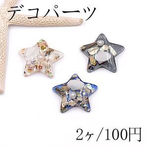 デコパーツ 樹脂パーツ 星 32×32mm シェルと貝殻とパール入り【2ヶ】