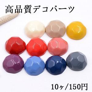 高品質デコパーツ 樹脂パーツ ラウンドカット 23mm 全10色【10ヶ】|yu-beads-parts