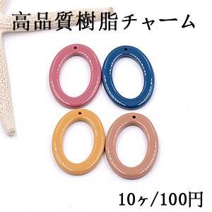 高品質樹脂チャーム オーバルフレーム 1穴 25×34mm【10ヶ】 yu-beads-parts