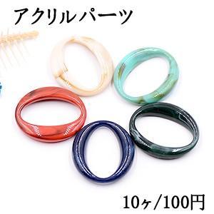 アクリルパーツ オーバルリング 35×40mm 穴なし【10ヶ】 yu-beads-parts