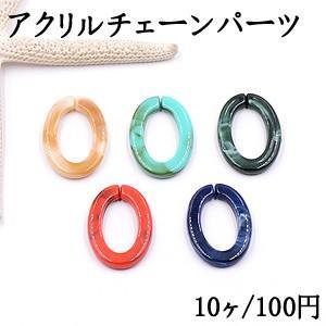 アクリルチェーンパーツ オーバル 20×29mm【10ヶ】