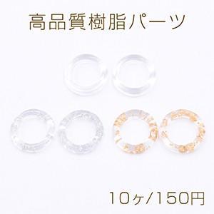 高品質樹脂パーツ リング 丸フレーム 穴なし 18mm クリア【10ヶ】|yu-beads-parts