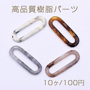 高品質樹脂パーツ ロングオーバルフレームB 穴なし 16×42mm【10ヶ】 yu-beads-parts