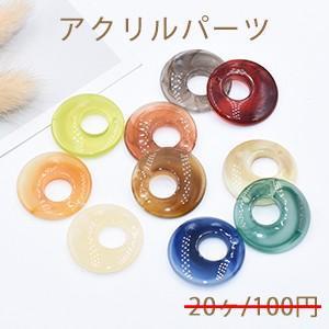 アクリルパーツ 抜き正円 1穴 24mm 全10色【20ヶ】 yu-beads-parts