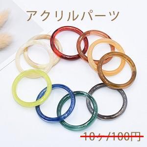 アクリルパーツ 丸フレーム 穴なし 38mm 全10色【10ヶ】 yu-beads-parts