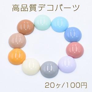 高品質デコパーツ 樹脂パーツ 半円 18mm 全10色【20ヶ】|yu-beads-parts