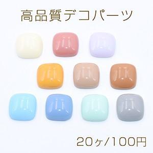 高品質デコパーツ 樹脂パーツ スクエア 18×18mm 全10色【20ヶ】